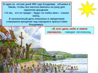 В один из летних дней 988 года Владимир объявил в Киеве, чтобы все жители яви...