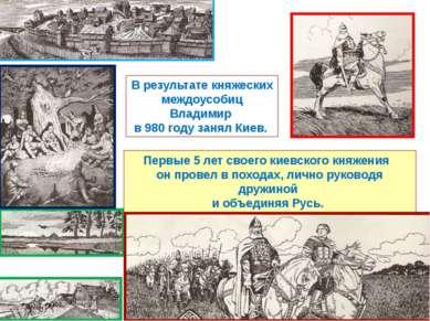 В результате княжеских междоусобиц Владимир в 980 году занял Киев. Первые 5 л...