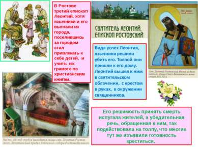 В Ростове третий епископ Леонтий, хотя язычники и его выгнали из города, посе...