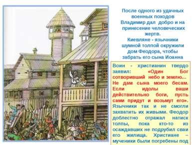 После одного из удачных военных походов Владимир дал добро и на принесение че...