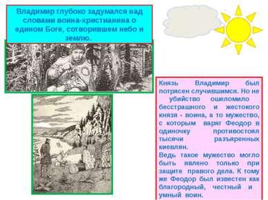 Князь Владимир был потрясен случившимся. Но не убийство ошеломило бесстрашног...
