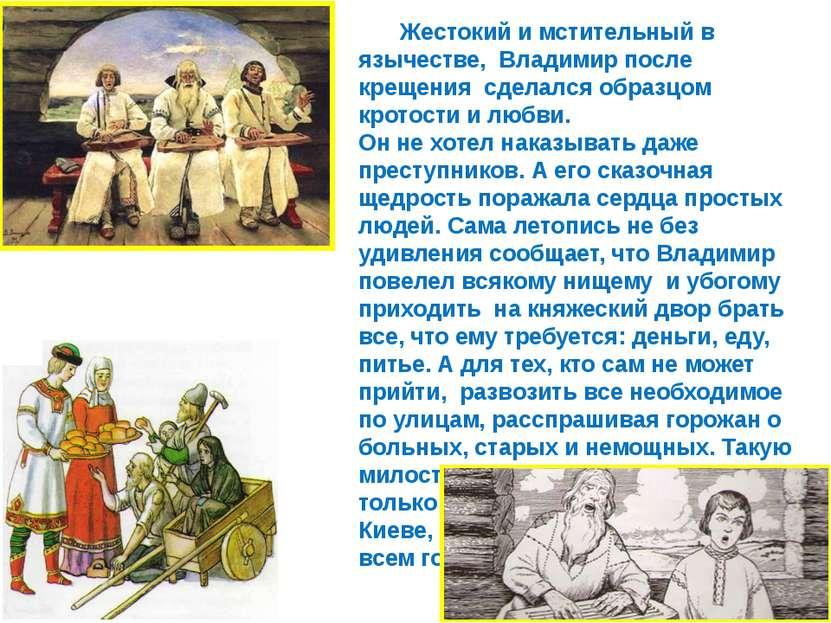 Жестокий и мстительный в язычестве, Владимир после крещения сделался образцом...