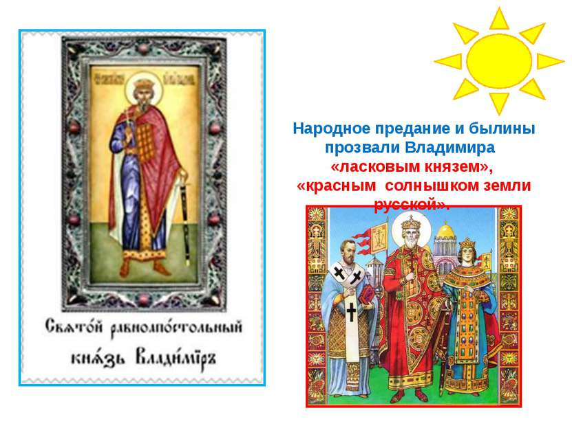Народное предание и былины прозвали Владимира «ласковым князем», «красным сол...