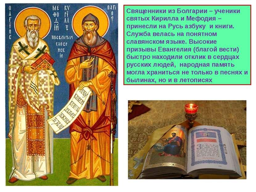 Священники из Болгарии – ученики святых Кирилла и Мефодия – принесли на Русь ...