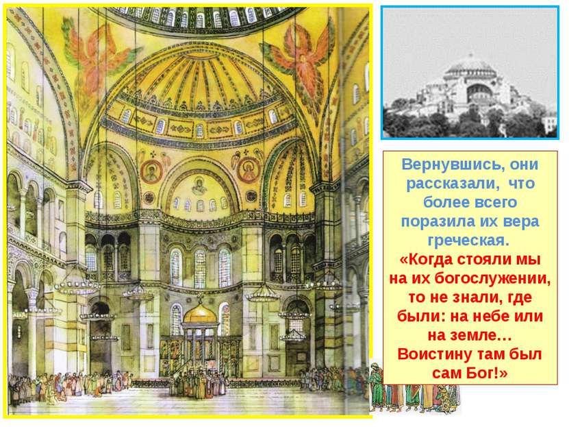 Вернувшись, они рассказали, что более всего поразила их вера греческая. «Когд...
