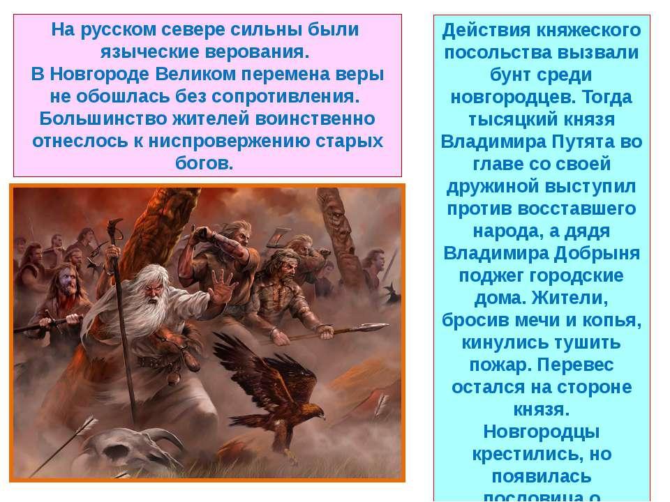 Действия княжеского посольства вызвали бунт среди новгородцев. Тогда тысяцкий...