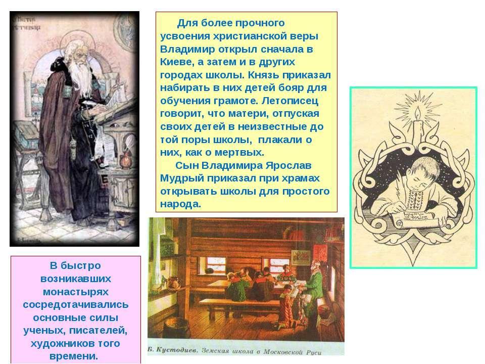 Для более прочного усвоения христианской веры Владимир открыл сначала в Киеве...
