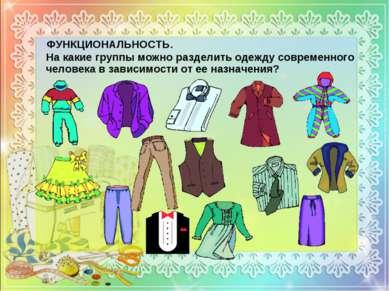 ФУНКЦИОНАЛЬНОСТЬ. На какие группы можно разделить одежду современного человек...