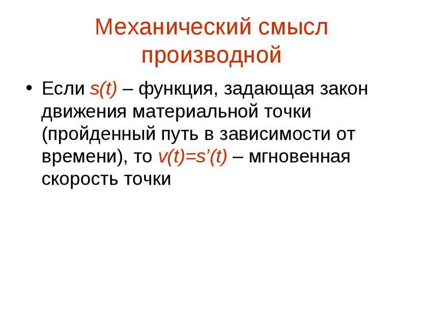 Механический смысл производной Если s(t) – функция, задающая закон движения м...