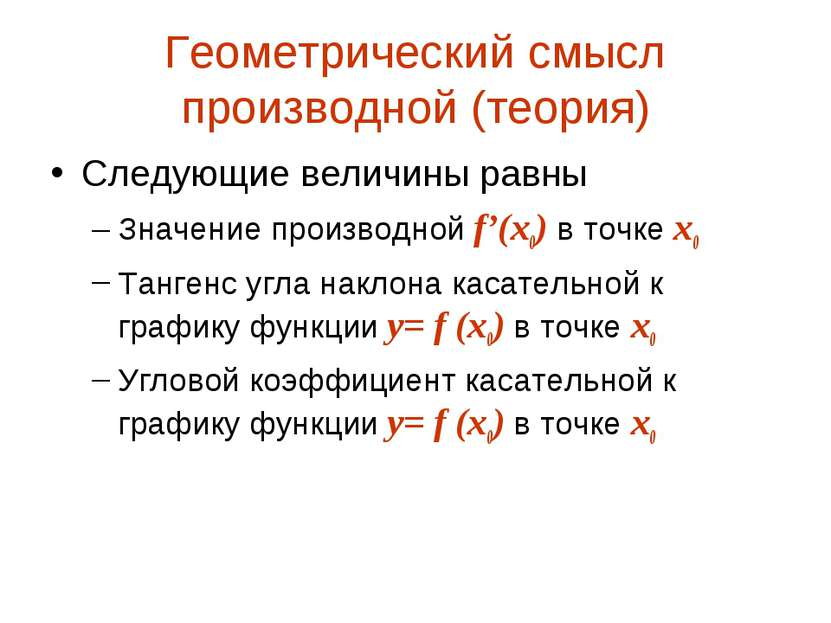 Геометрический смысл производной (теория) Следующие величины равны Значение п...