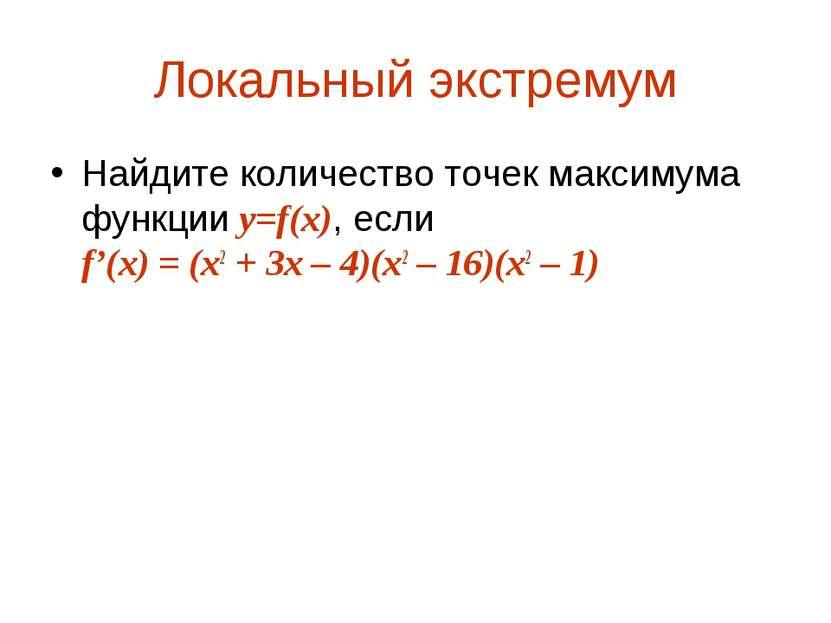 Локальный экстремум Найдите количество точек максимума функции y=f(x), если f...