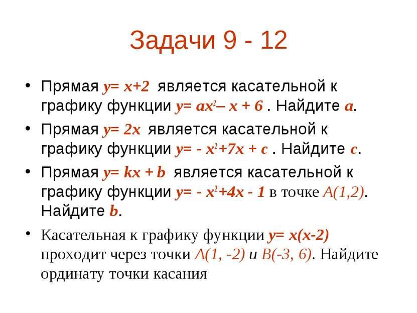 Задачи 9 - 12 Прямая y= x+2 является касательной к графику функции y= аx2 – х...