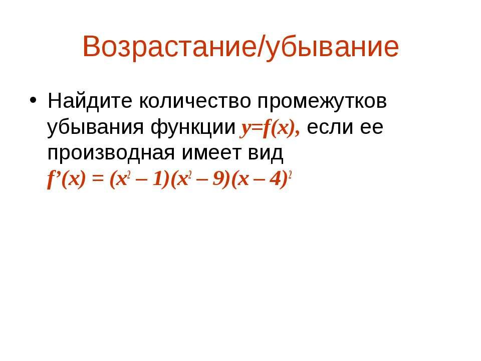 Возрастание/убывание Найдите количество промежутков убывания функции y=f(x), ...