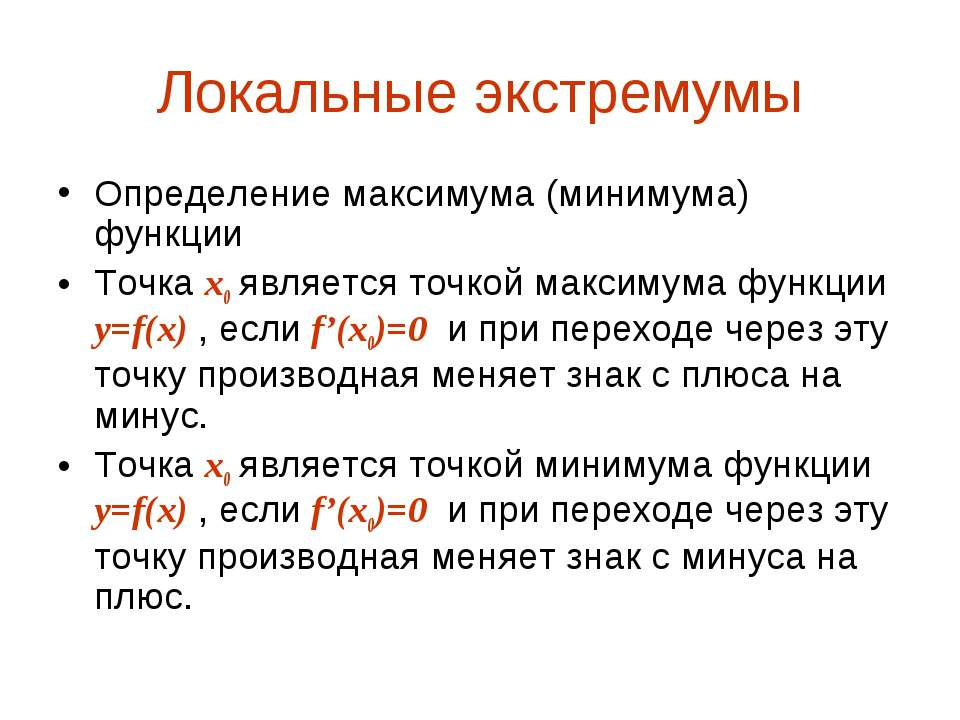 Локальные экстремумы Определение максимума (минимума) функции Точка х0 являет...
