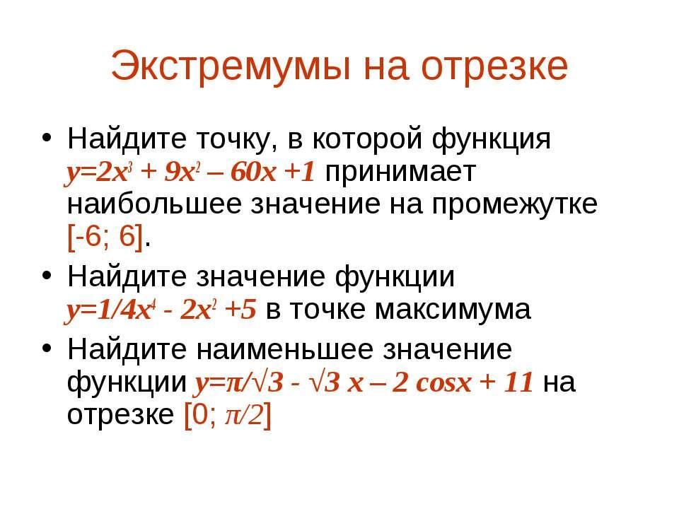 Экстремумы на отрезке Найдите точку, в которой функция y=2x3 + 9x2 – 60x +1 п...