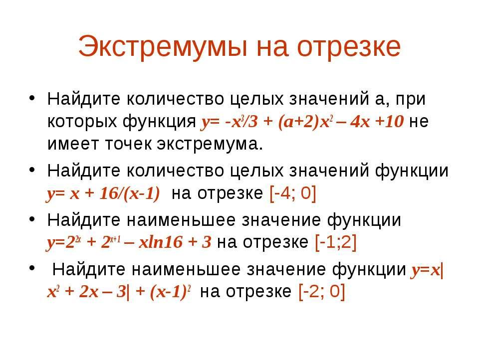 Экстремумы на отрезке Найдите количество целых значений а, при которых функци...