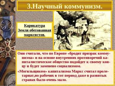Они считали, что по Европе «бродит призрак комму-низма» и на основе внутренни...