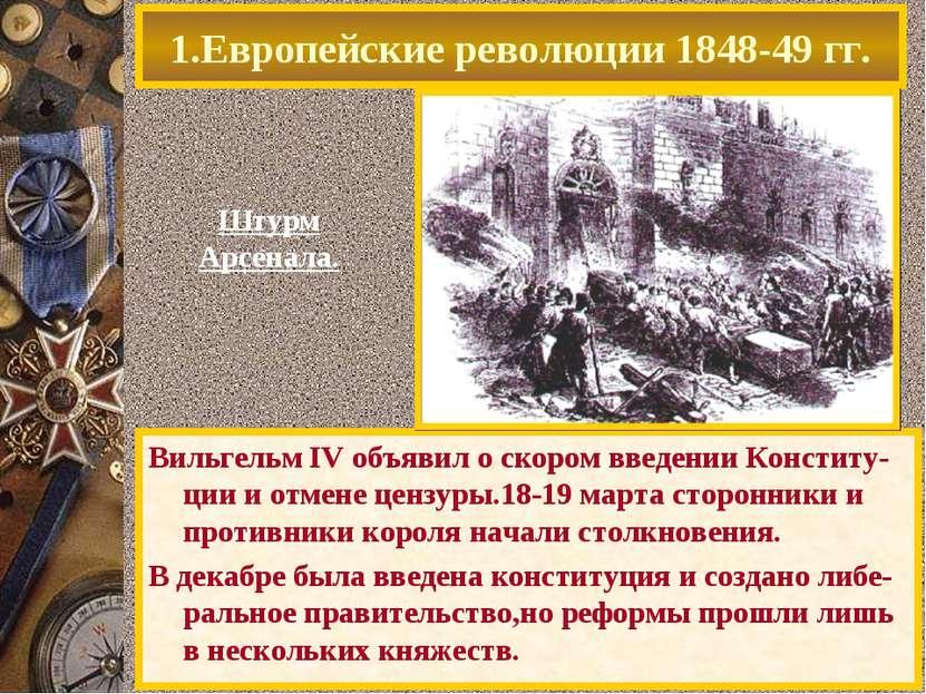 1.Европейские революции 1848-49 гг. Вильгельм IV объявил о скором введении Ко...