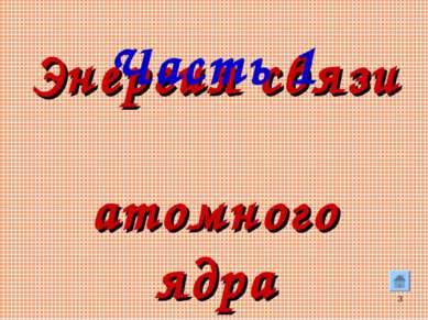 * Энергия связи атомного ядра Часть 1