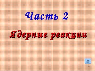* Ядерные реакции Часть 2