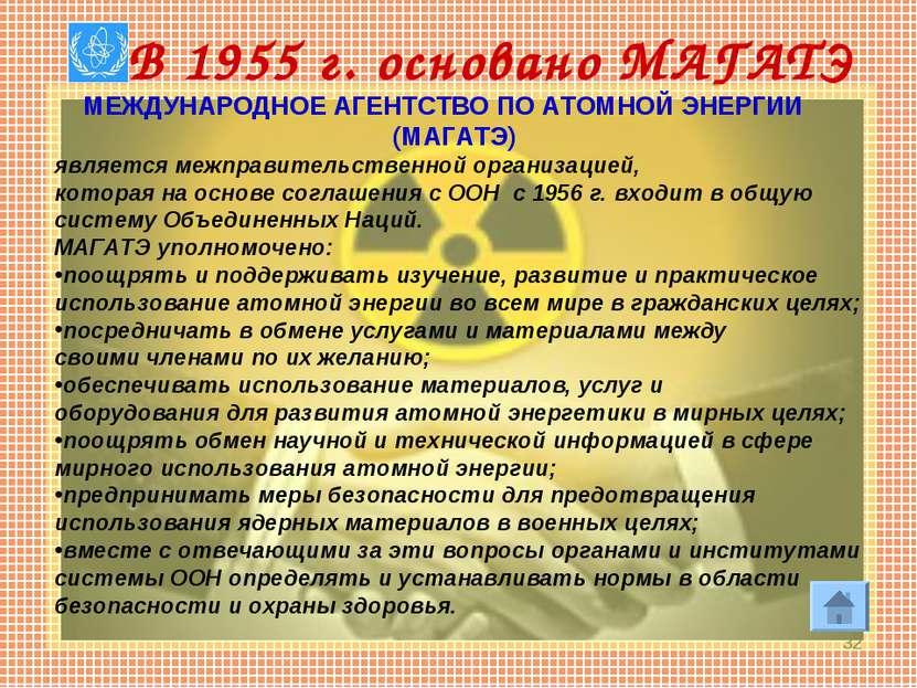 * В 1955г. основано МАГАТЭ МЕЖДУНАРОДНОЕ АГЕНТСТВО ПО АТОМНОЙ ЭНЕРГИИ (МАГАТ...