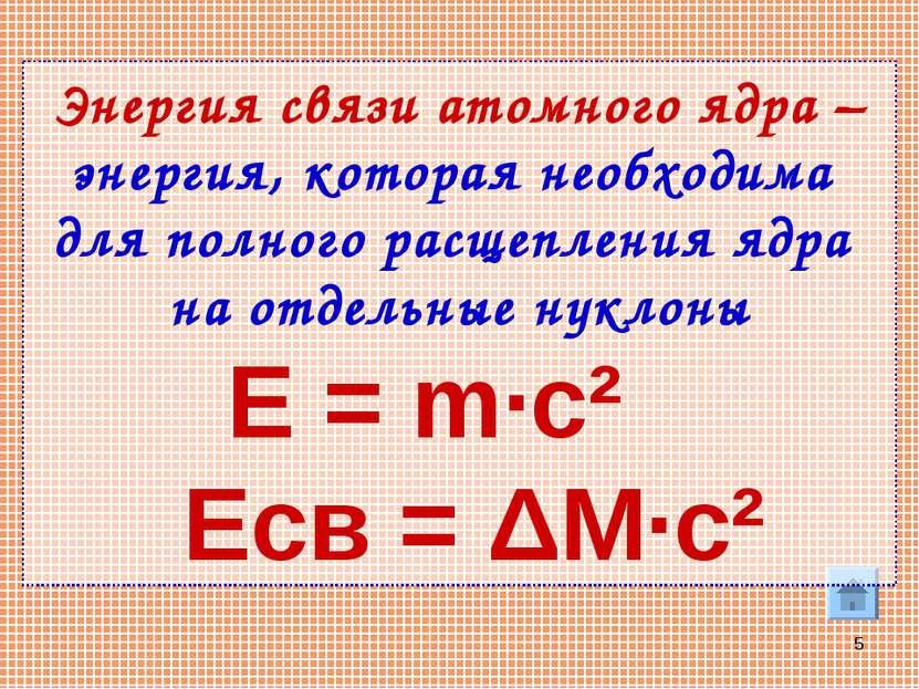 * Энергия связи атомного ядра – энергия, которая необходима для полного расще...