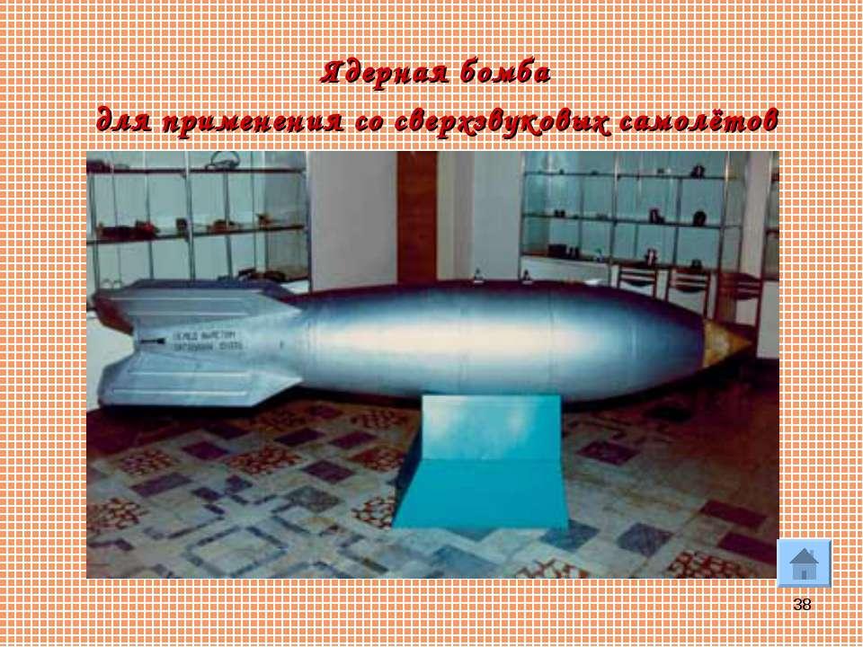 * Ядерная бомба для применения сосверхзвуковых самолётов