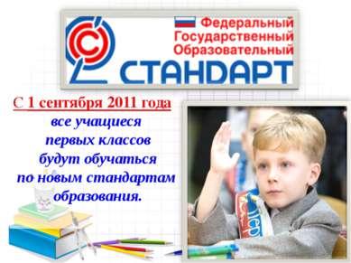 С 1 сентября 2011 года все учащиеся первых классов будут обучаться по новым с...
