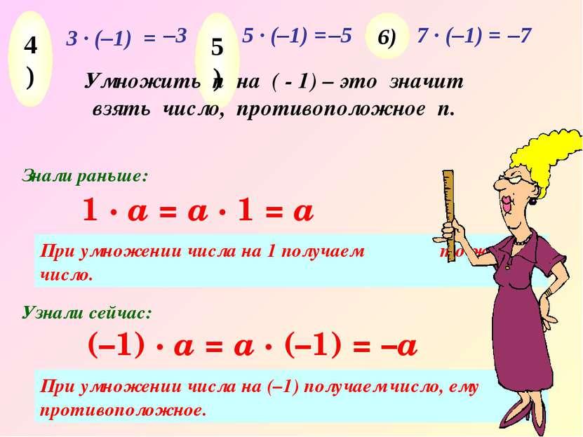 3 · (–1) = –3 5 · (–1) = –5 7 · (–1) = –7 4) 5) 6) (–1) · a = a · (–1) = –a 1...