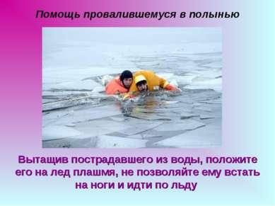 Помощь провалившемуся в полынью Вытащив пострадавшего из воды, положите его н...
