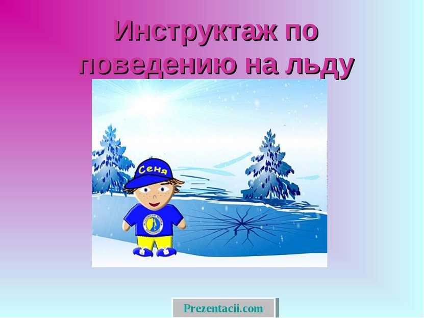 Инструктаж по поведению на льду Prezentacii.com