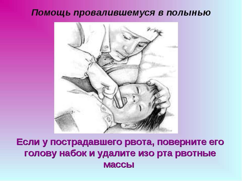 Помощь провалившемуся в полынью Если у пострадавшего рвота, поверните его гол...