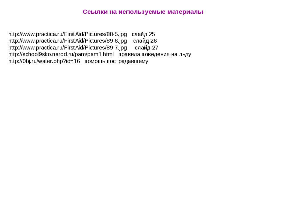Ссылки на используемые материалы http://www.practica.ru/FirstAid/Pictures/88-...