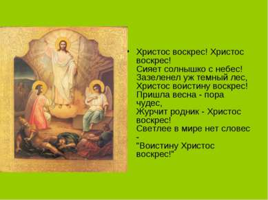 Христос воскрес! Христос воскрес! Сияет солнышко с небес! Зазеленел уж темный...