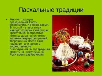 Пасхальные традиции Многие традиции празднования Пасхи сохранились и в наше в...