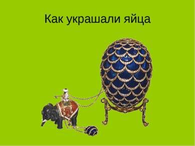 Как украшали яйца