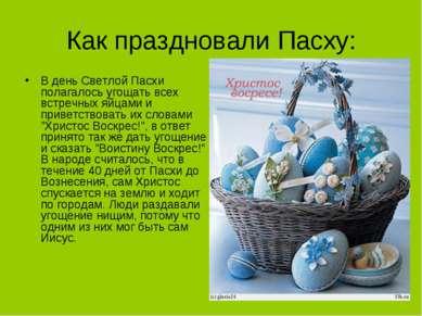Как праздновали Пасху: В день Светлой Пасхи полагалось угощать всех встречных...