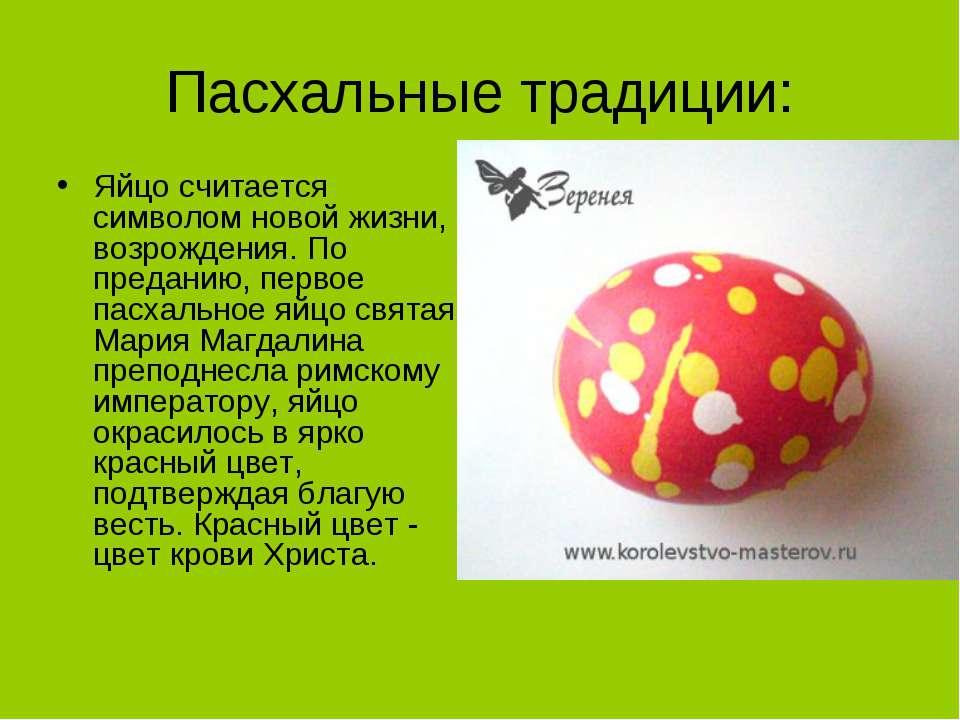 Пасхальные традиции: Яйцо считается символом новой жизни, возрождения. По пре...