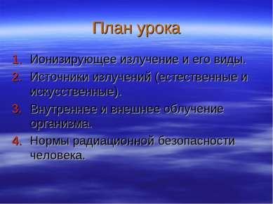 План урока Ионизирующее излучение и его виды. Источники излучений (естественн...