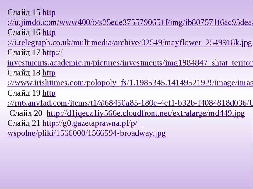 Слайд 15 http://u.jimdo.com/www400/o/s25ede3755790651f/img/ib807571f6ac95dea/...