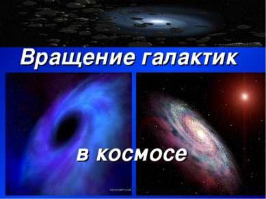 Вращение галактик в космосе
