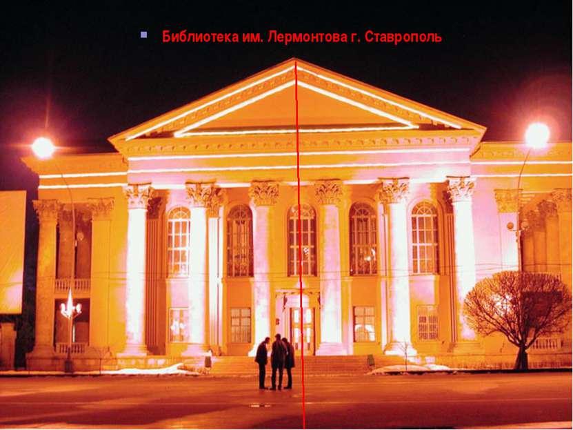 Осевая симметрия в архитектуре Библиотека им. Лермонтова г. Ставрополь