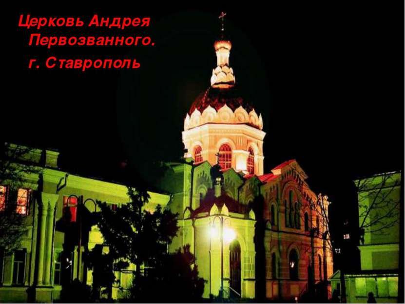 Церковь во имя апостола Андрея Первозванного г. Ставрополь. Церковь Андрея Пе...