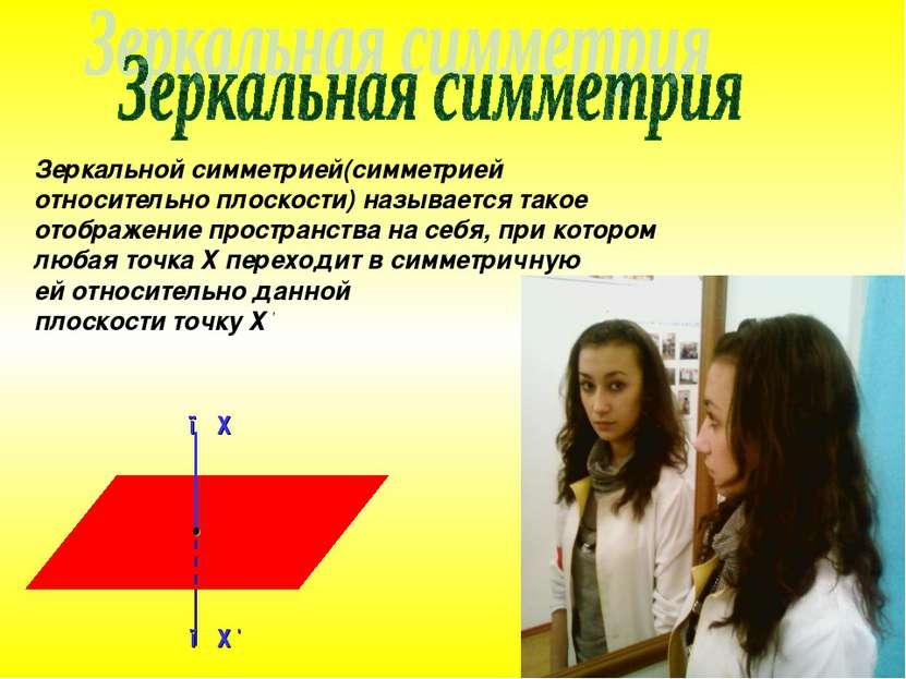 Зеркальной симметрией(симметрией относительно плоскости) называется такое ото...
