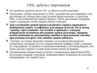 * DHL: работа с персоналом На тренинги тратится около 1% от оборота всей комп...