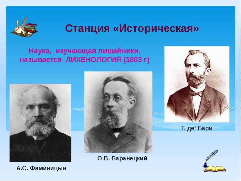 Наука, изучающая лишайники, называется ЛИХЕНОЛОГИЯ (1803 г) Станция «Историче...