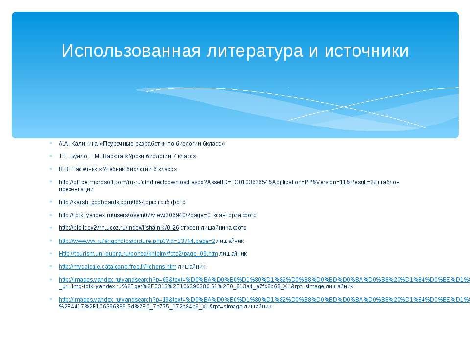 А.А. Калинина «Поурочные разработки по биологии 6класс» Т.Е. Буяло, Т.М. Васю...