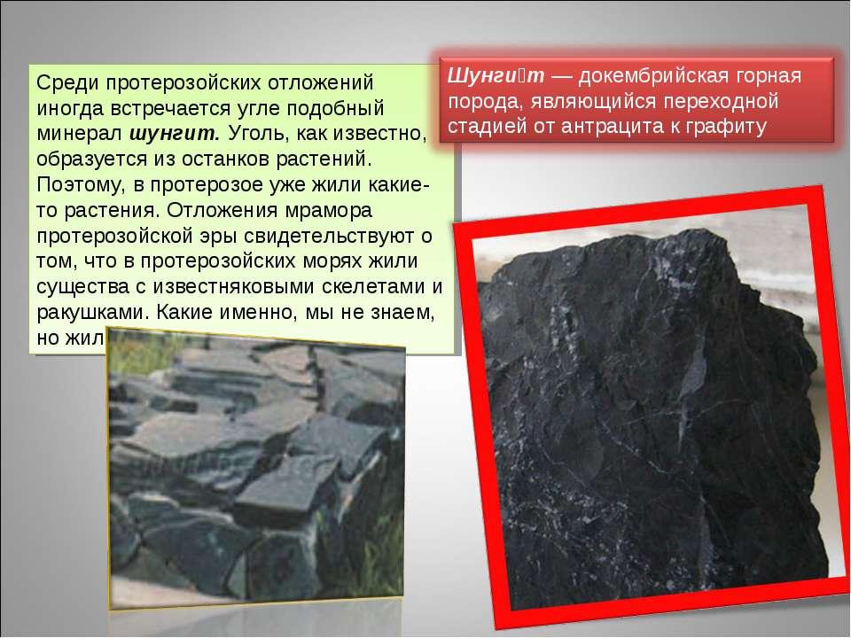 Среди протерозойских отложений иногда встречается угле подобный минерал шунги...