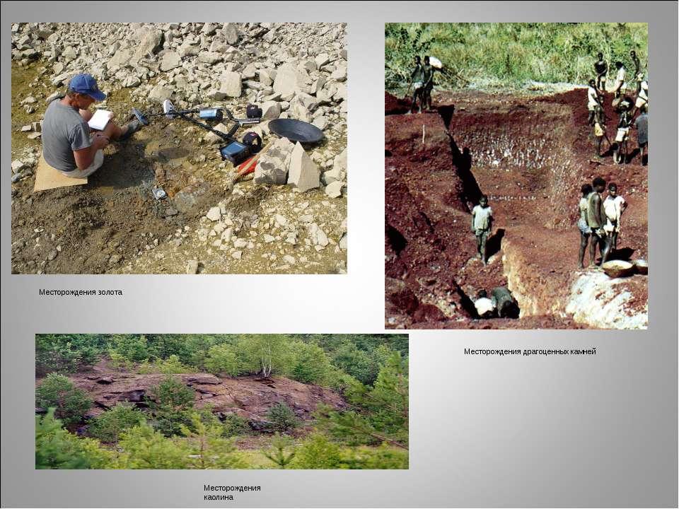 Месторождения золота Месторождения драгоценных камней Месторождения каолина