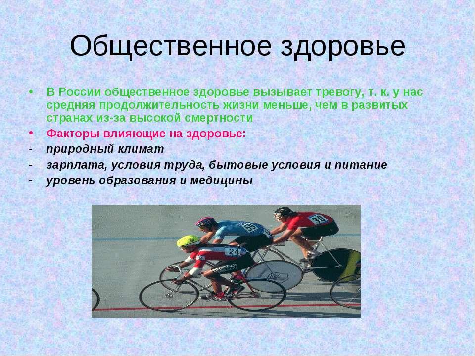 Общественное здоровье В России общественное здоровье вызывает тревогу, т. к. ...